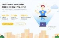 Решение задач в Украине
