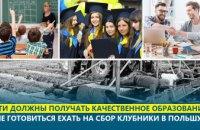 В Днепропетровской области должен быть принят запрет на закрытие школ и больниц, - Александр Вилкул
