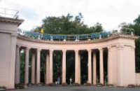Директор парка им. Шевченко не внес в бюджет 314, 843 тыс. грн.