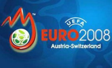 7 июня стартует финальный турнир ЧЕ-2008