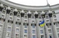 Кабмин назвал предприятия, которые не подлежат приватизации на Днепропетровщине