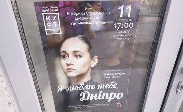 «Я люблю тебе, Дніпро»: у місті презентували короткометражний фільм, підтриманий фондом «Культурна столиця»