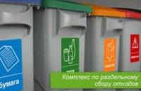 На День города  жители Днепропетровска смогут принести мусор на Набережную