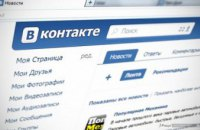 «ВКонтакте» не работает во всех странах мира