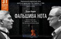 31 октября днепрян  и гостей города приглашают на спектакль «Фальшивая нота»