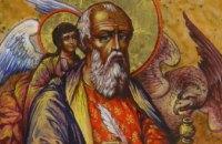 Сегодня православные вспоминают преставление апостола и евангелиста Иоанна Богослова
