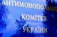 Антимонопольный комитет города «поправил» ТУ одного из ПАО Днепропетровска