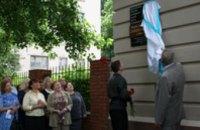 В Днепропетровске открыли мемориальную доску Ивану Лешко-Попелю - законодателю семейной медицины в городе