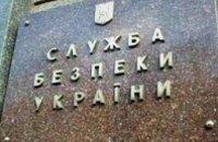 СБУ пресекла попытку присвоения коммерческими структурами 4 млн. грн. госсредств