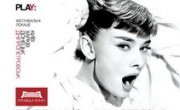 В Днепропетровске пройдет фестиваль кино «Harper's Bazaar, я люблю тебя»