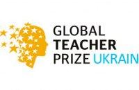Учителей Днепропетровщины приглашают побороться за национальную премию Global Teacher Prize Ukraine