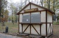 В парке им. Т. Г. Шевченко в Днепре демонтировали три незаконно установленные киоска