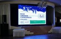 «Eco Urban Congress»: у Дніпрі проходить перший всеукраїнський екологічний форум