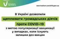 В Україні дозволили щеплювати проти COVID-19 громадських діячів, коли є залишки доз вакцин