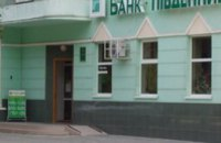 Банк «Південний» обвиняется в хищении депозитов