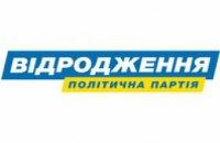 Команда партии «Відродження» разработала план возрождения Днепропетровска