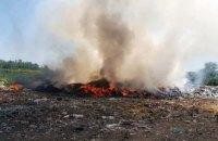 На Днепропетровщине загорелась свалка мусора: огнем уничтожено 150 кв. метров (ФОТО, ВИДЕО)