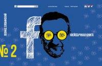 У ДніпроОДА відбудеться презентація «Фейсбучної книги» Леоніда Злобинського