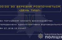 «День тишины» на Днепропетровщине: полиция пригрозила штрафами