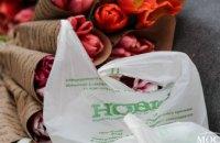 Впервые в Украине: социально-экологическая акция «Ecoflower»