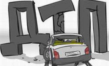 В результате ДТП в Днепропетровске пострадали 3 человека