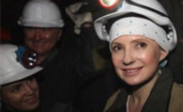 Юлия Тимошенко почувствовала себя… шахтером