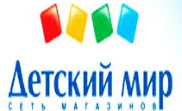 Российская группа компаний «Детский мир» открыла первый супермаркет детских товаров в Днепропетровске
