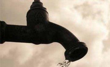 Жители Днепропетровска задолжали 72,6 млн. грн. за водоснабжение
