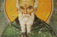 Сегодня православные христиане чтут преподобного Афанасия Афонского