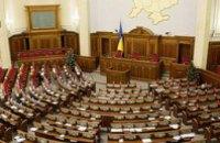 ВР поддержала ограниченную отмену неприкосновенности депутатов и Президента