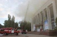 В Черкассах сгорел областной драмтеатр (ВИДЕО)