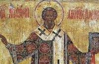 Сегодня православные молитвенно чтут память святого Афанасия