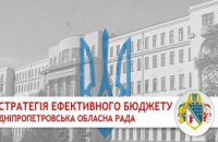 Миллионы средств на развитие Днепропетровщины - профильная комиссия областного совета уточнила направления бюджета