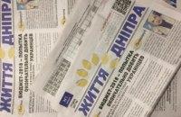 В Днепре появилась еще одна общегородская газета «Життя Дніпра» (ФОТО)