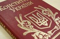 Верховная Рада создала комиссию по изменению Конституции