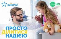 Завдяки абонентам Київстар зібрано понад 7 мільйонів гривень для дитячих лікарень