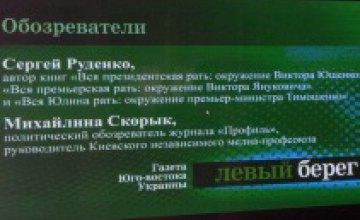 «Левый берег» - газета юго-востока Украины (ФОТОРЕПОРТАЖ)