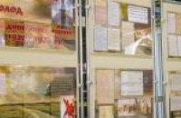 Уникальные фото и документы о Голодоморе можно увидеть в ДнепрОГА
