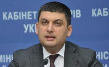 Гройсман рассказал, что необходимо Украине для курса доллара 18,5 грн