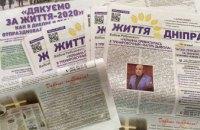 "У газеты ""Життя Дніпра"" юбилей — вышел 50-й выпуск!"