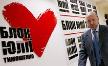 Инна Рудкевич: «БЮТ будет стремиться остаться у власти»
