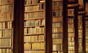 В 2009 году на закупку книг днепропетровские библиотеки получили 1,66 млн. грн.