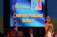 В Оперном театре торжественно отметили 81-ю годовщину основания Днепропетровской области