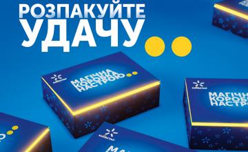 Абоненты будут получать подарки за покупки в сети магазинов Киевстар