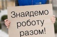 В Днепре БО «БФ «Каритас Донецк» помогает людям трудоустроиться