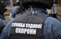 Теперь все судебные учреждения Днепра находятся под охраной Службы судебной охраны