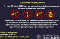С 1 апреля на Днепропетровщине стартовал месячник добровольной сдачи оружия