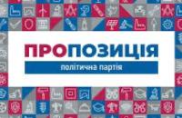 У партії «Пропозиція» заявляють про політичний тиск через систему державного нагляду за місцевим самоврядуванням