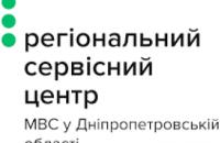 Как работают сервисные центры МВД на Днепропетровщине в период карантина (ВИДЕО)