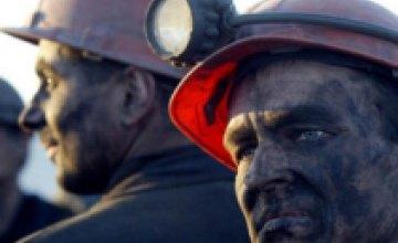 Новый закон обеспечит шахтеров Днепропетровской области жильем